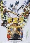 Mothra (1996)